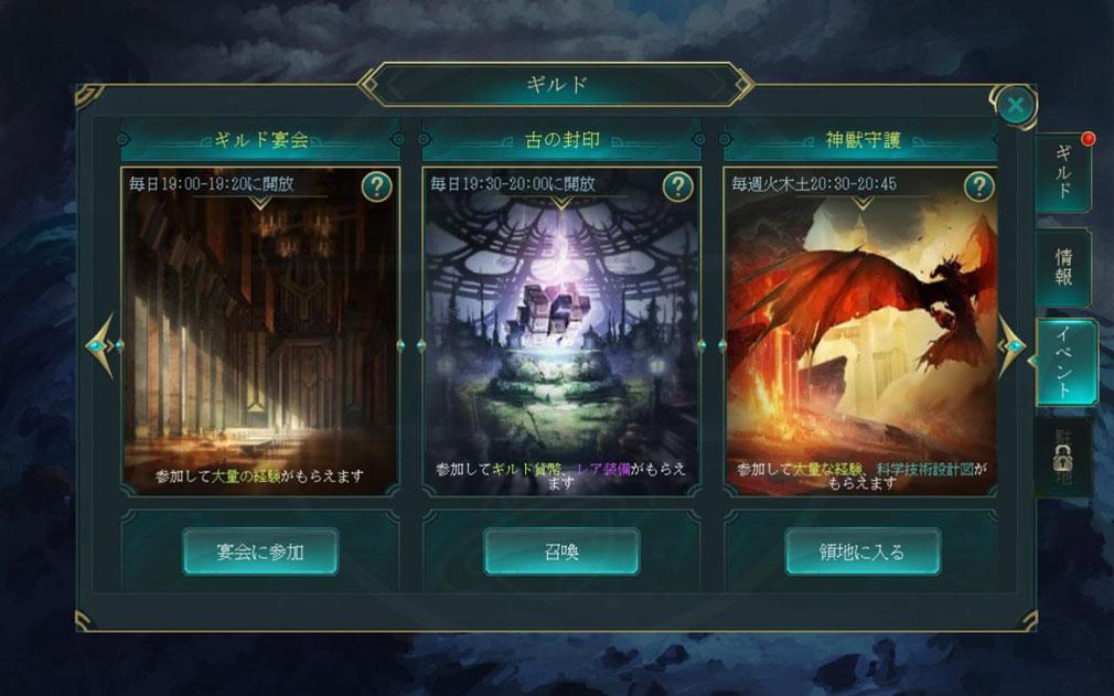 レガシーオブデスティニー(Legacy of Destiny)LOD 『ギルドイベント』スクリーンショット