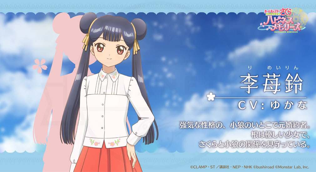 カードキャプターさくら ハピネスメモリーズ(ハピメモ) キャラクター『李 苺鈴(り めいりん)』紹介イメージ