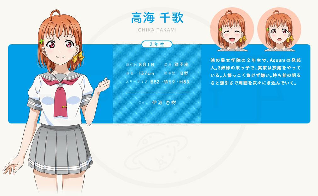 ラブライブ!スクールアイドルフェスティバルALL STARS(スクスタ) キャラクター『高海千歌』紹介イメージ
