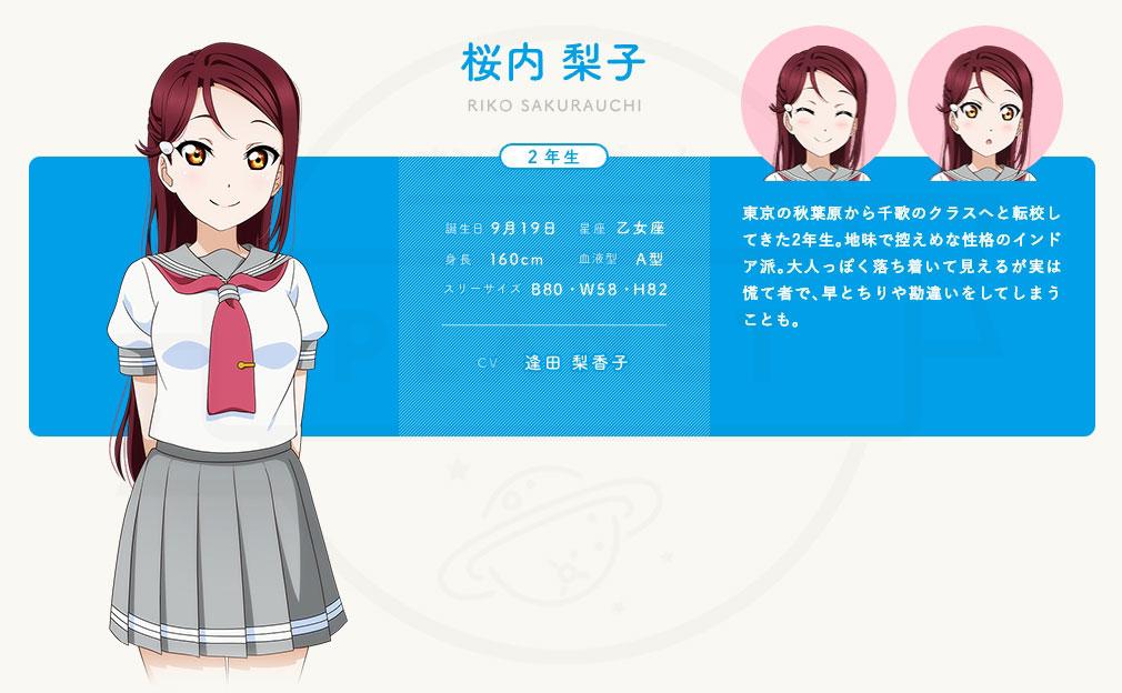 ラブライブ!スクールアイドルフェスティバルALL STARS(スクスタ) キャラクター『桜内梨子』紹介イメージ