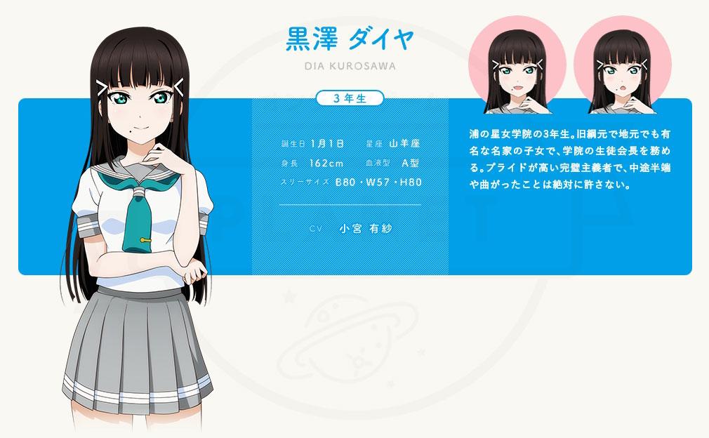 ラブライブ!スクールアイドルフェスティバルALL STARS(スクスタ) キャラクター『黒澤ダイヤ』紹介イメージ
