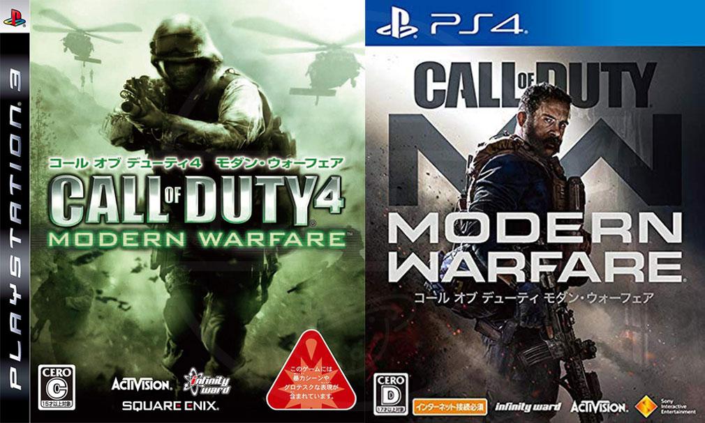 Call of Dutyシリーズパッケージ