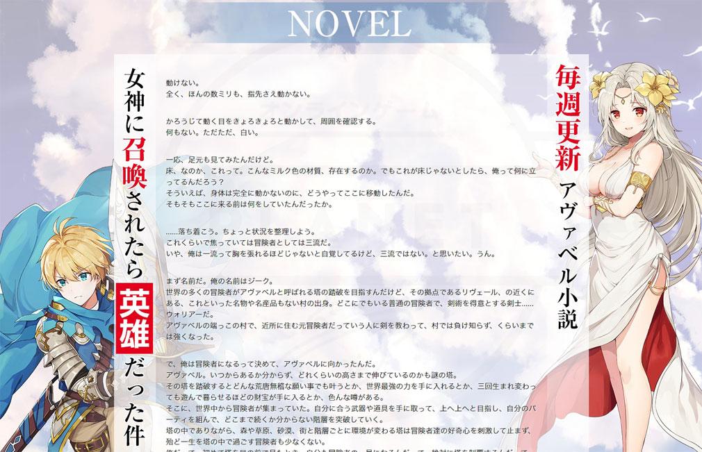 アヴァベル 女神に召喚されたら英雄だった件(めがゆう、アヴァベルEX) ノベル紹介イメージ