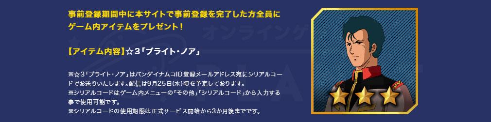 ガンダムネットワーク大戦(GN大戦) 『ブライト・ノア』シリアルコード紹介イメージ