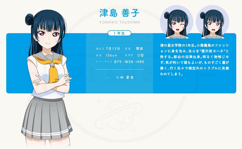 ラブライブ!スクールアイドルフェスティバルALL STARS(スクスタ) キャラクター『津島善子』紹介イメージ