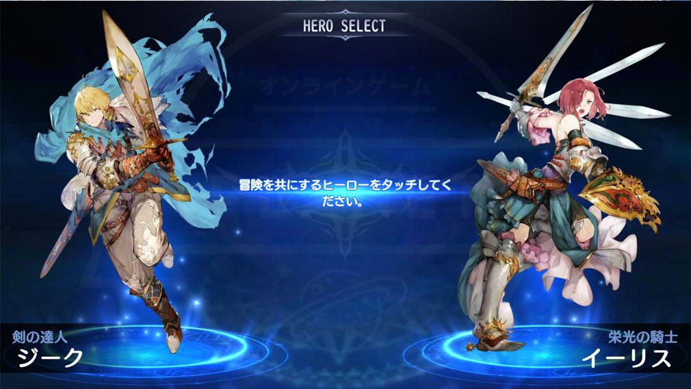 アヴァベル 女神に召喚されたら英雄だった件(めがゆう、アヴァベルEX) キャラクター選択スクリーンショット