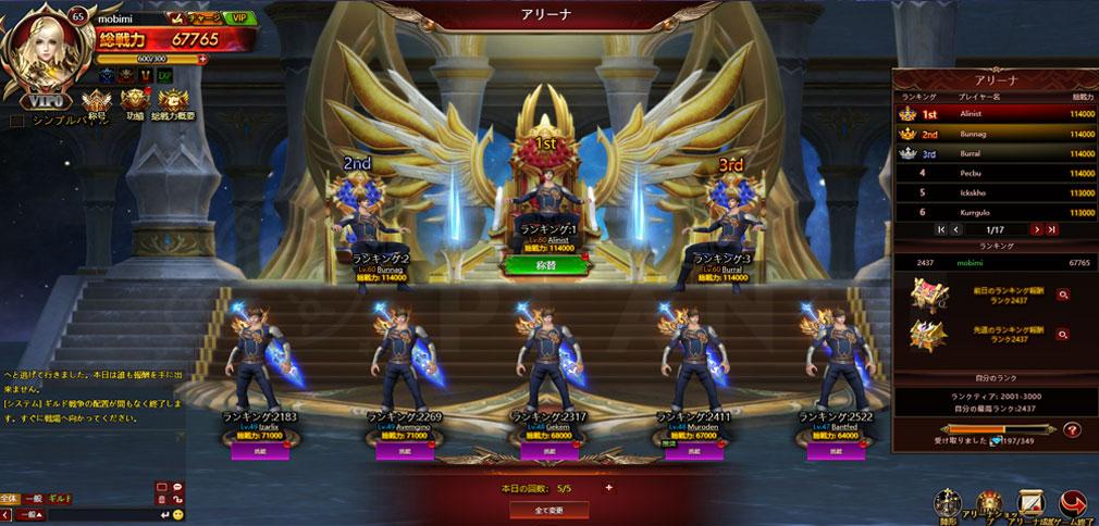 League of Angels3 リーグ オブ エンジェルズ3(LoA3)日本 『アリーナ』スクリーンショット