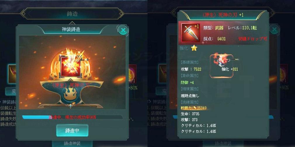 レガシーオブデスティニー(Legacy of Destiny)LOD 神話装備を鋳造、神装昇進スクリーンショット