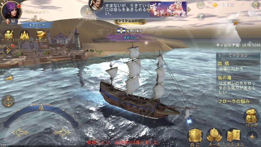 大航海ユートピア(大トピ) 入港スクリーンショット