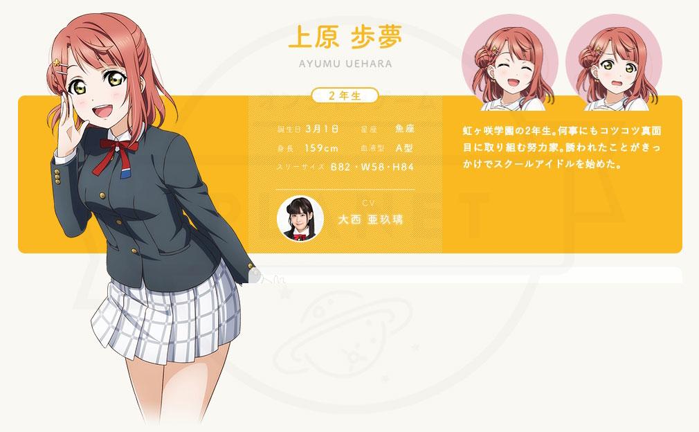 ラブライブ!スクールアイドルフェスティバルALL STARS(スクスタ) キャラクター『上原歩夢』紹介イメージ