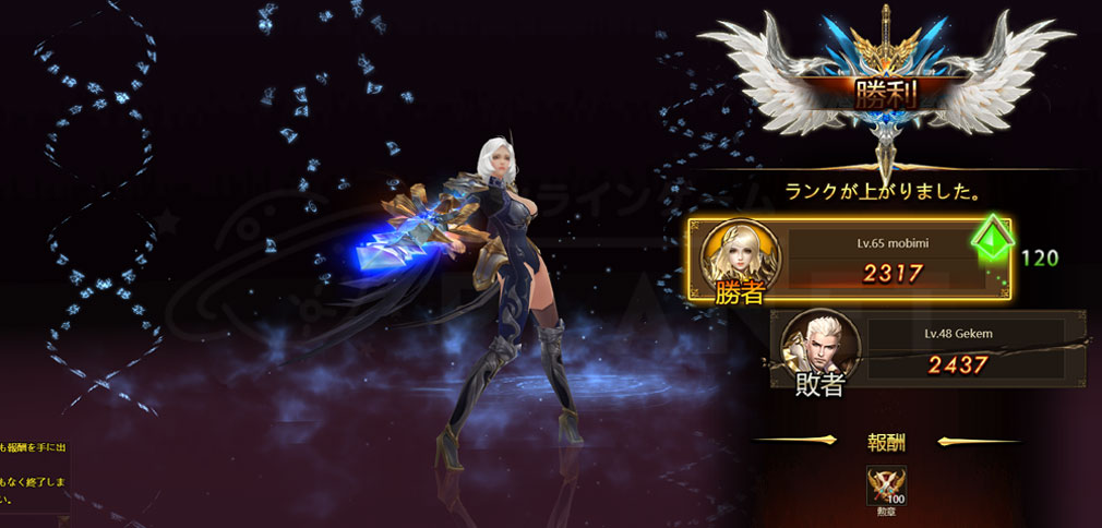 League of Angels3 リーグ オブ エンジェルズ3(LoA3)日本 『アリーナ』でのランクアップスクリーンショット