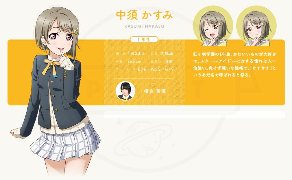 ラブライブ!スクールアイドルフェスティバルALL STARS(スクスタ) キャラクター『中須かすみ』紹介イメージ