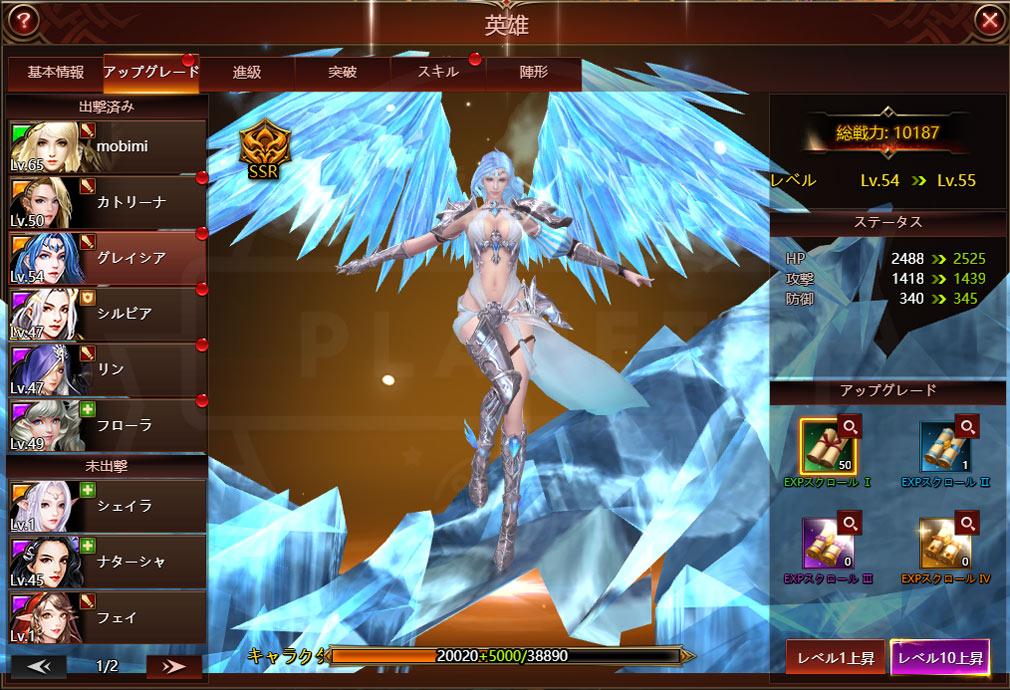 League of Angels3 リーグ オブ エンジェルズ3(LoA3)日本 英雄キャラクター『グレイシア』のレベルを上げる『アップグレード』スクリーンショット