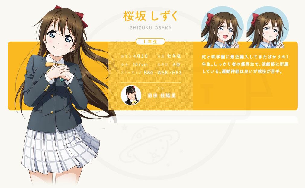 ラブライブ!スクールアイドルフェスティバルALL STARS(スクスタ) キャラクター『桜坂しずく』紹介イメージ