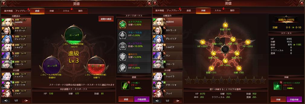 League of Angels3 リーグ オブ エンジェルズ3(LoA3)日本 『進級』、『突破』スクリーンショット