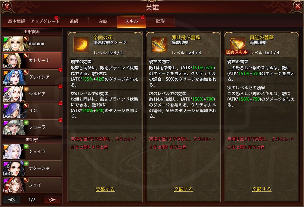 League of Angels3 リーグ オブ エンジェルズ3(LoA3)日本 英雄『カトリーナ』スキルスクリーンショット