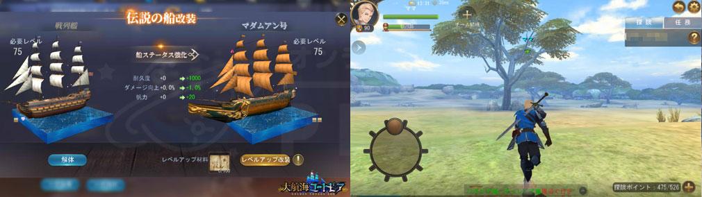 大航海ユートピア(大トピ) 船改造、フィールド探索スクリーンショット