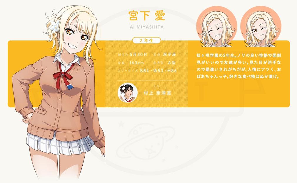 ラブライブ!スクールアイドルフェスティバルALL STARS(スクスタ) キャラクター『宮下 愛』紹介イメージ