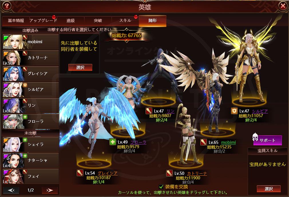 League of Angels3 リーグ オブ エンジェルズ3(LoA3)日本 英雄キャラクター『陣形』配置スクリーンショット