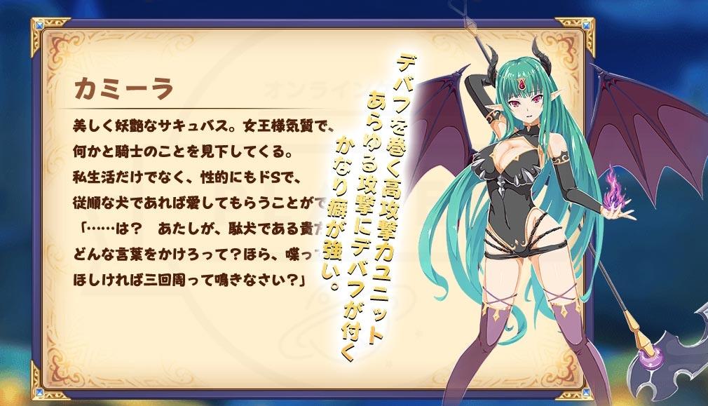 なな姫 戦乙女と守護の騎士 キャラクター『カミーラ』紹介イメージ