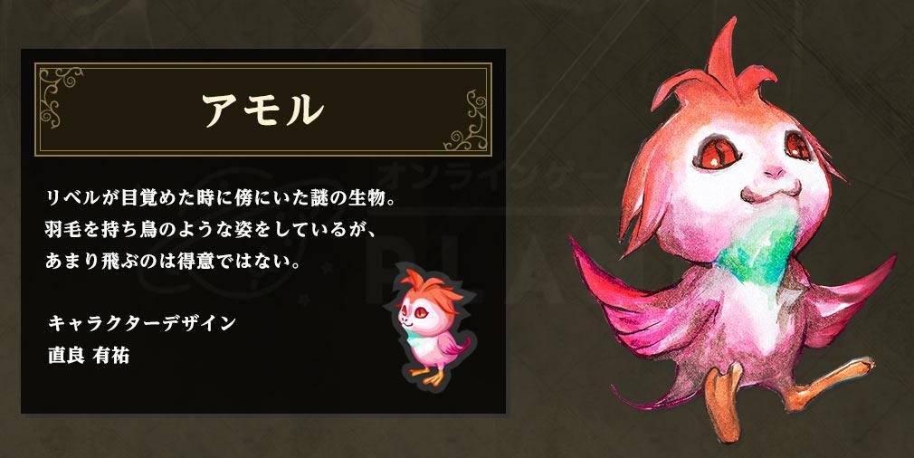 インペリアル サガ エクリプス(Imperial SaGa eclipse)インサガEC キャラクター『アモル』紹介イメージ