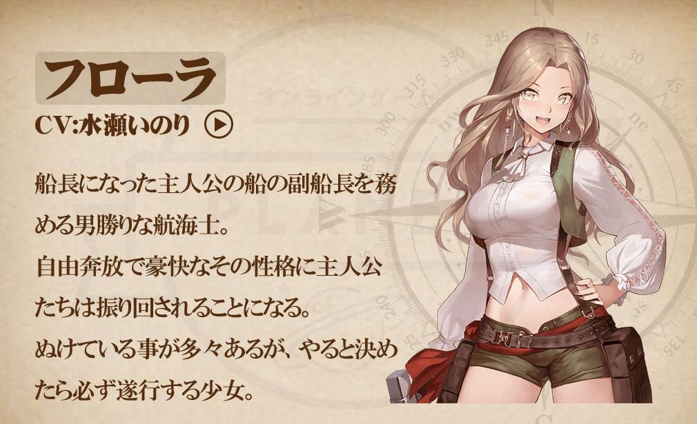 大航海ユートピア(大トピ) キャラクター『フローラ』紹介イメージ