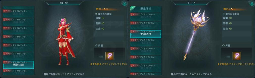 レガシーオブデスティニー(Legacy of Destiny)LOD キャラクター外見、武器の『外装』スクリーンショット