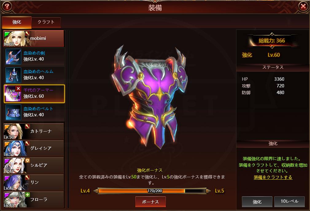 League of Angels3 リーグ オブ エンジェルズ3(LoA3)日本 『装備』強化スクリーンショット