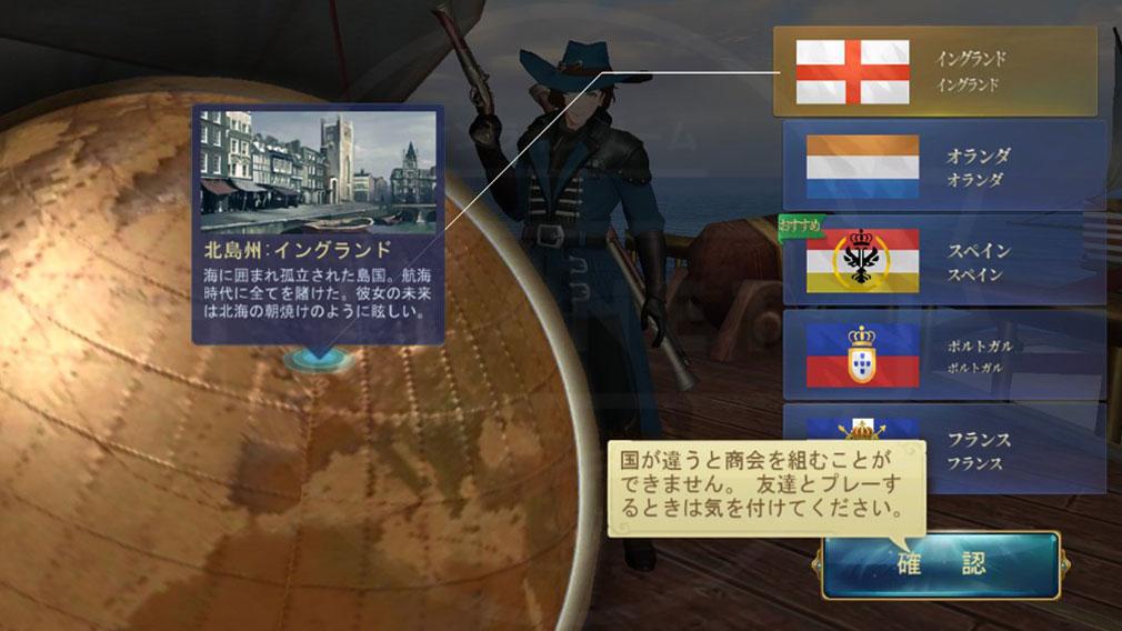 大航海ユートピア(大トピ) 最初の国家選択スクリーンショット