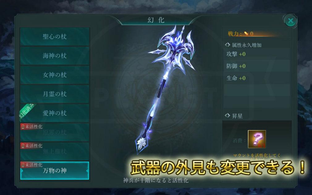 レガシーオブデスティニー(Legacy of Destiny)LOD 武器の『外装』スクリーンショット