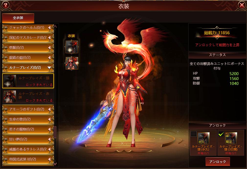 League of Angels3 リーグ オブ エンジェルズ3(LoA3)日本 『衣装』着せ替えスクリーンショット