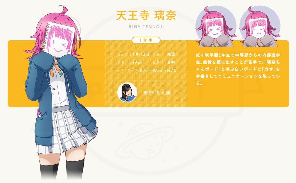 ラブライブ!スクールアイドルフェスティバルALL STARS(スクスタ) キャラクター『天王寺璃奈』紹介イメージ