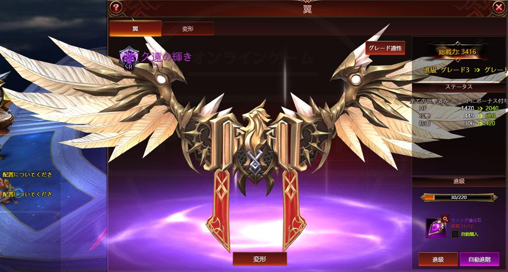 League of Angels3 リーグ オブ エンジェルズ3(LoA3)日本 翼『SR久遠の輝き』強化スクリーンショット