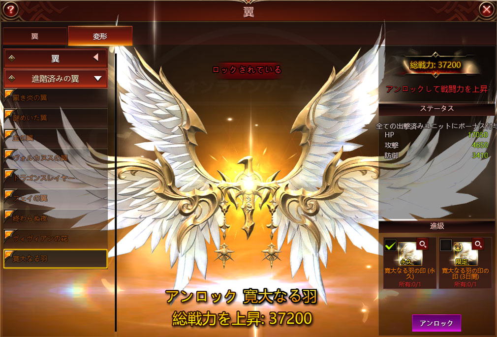 League of Angels3 リーグ オブ エンジェルズ3(LoA3)日本 ロックされている翼『寛大なる羽』の進級必要素材スクリーンショット