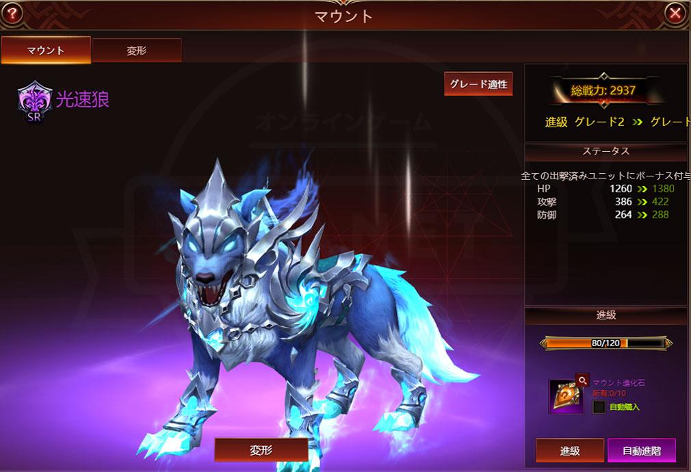 League of Angels3 リーグ オブ エンジェルズ3(LoA3)日本 マウント『SR光速狼』強化スクリーンショット