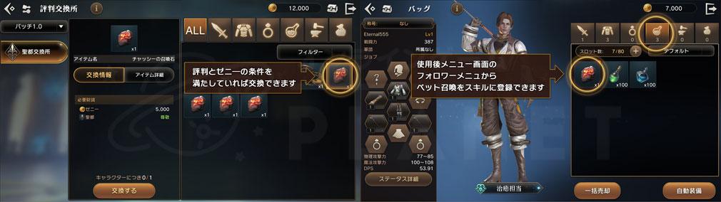 ETERNAL(エターナル) 『評判交換所』スクリーンショット