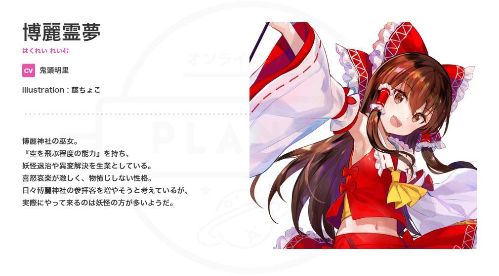 東方キャノンボール(東方CB) キャラクター『博麗霊夢(はくれい れいむ)』紹介イメージ