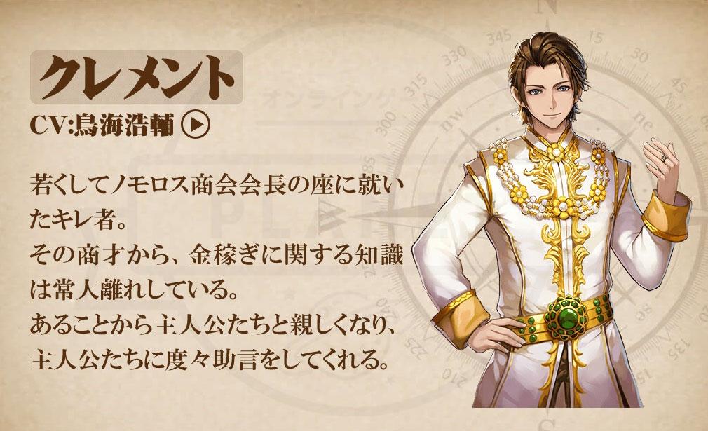 大航海ユートピア(大トピ) キャラクター『クレメント』紹介イメージ