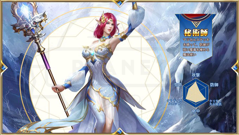 レガシーオブデスティニー(Legacy of Destiny)LOD 職業『秘術師』紹介イメージ