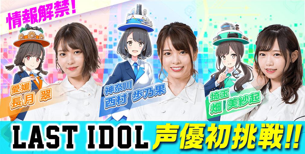 まちむす 地球防衛ライブ 人気アイドルグループ『ラストアイドル』のメンバー3名参加紹介イメージ