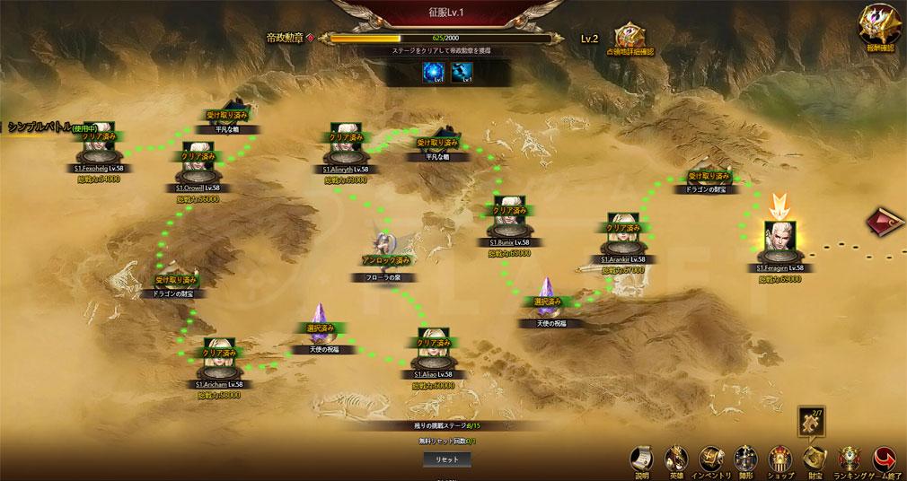 League of Angels3 リーグ オブ エンジェルズ3(LoA3)日本 各ステージに挑戦してドラゴンの財宝を獲得できる『征服』スクリーンショット
