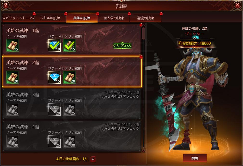 リーグ オブ エンジェルズ3(LoA3)日本 経験値アイテムがもらえる『試練』スクリーンショット