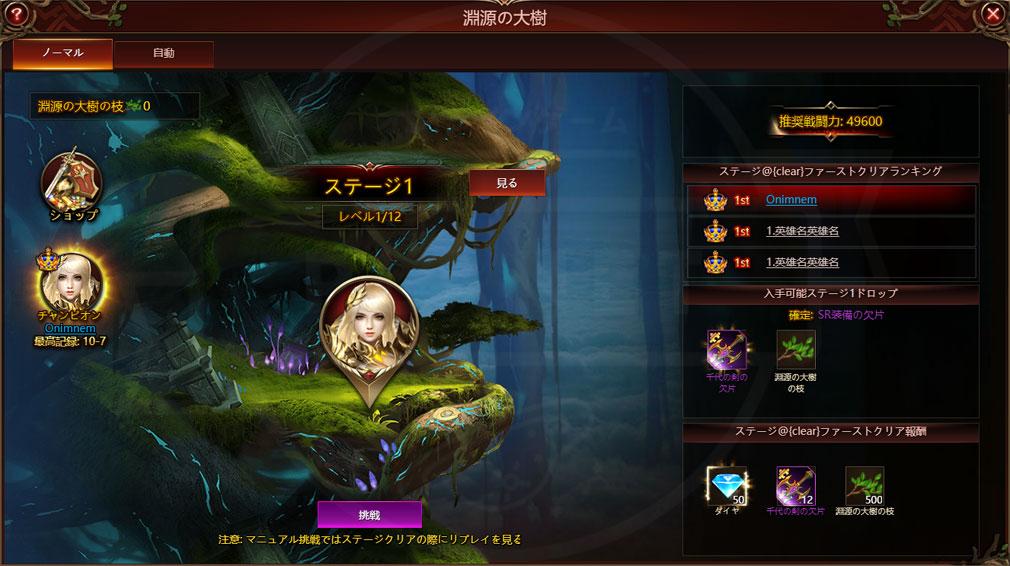 """リーグ オブ エンジェルズ3(LoA3)日本 ステージをクリアして限定アイテムが交換できる""""世界樹の枝""""を獲得する『世界樹』スクリーンショット"""