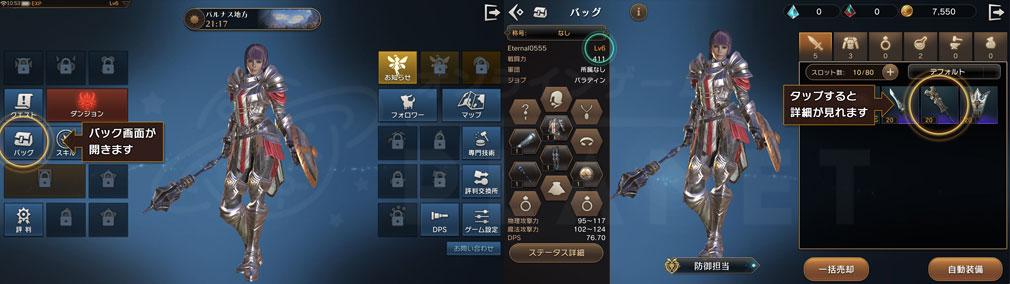 ETERNAL(エターナル) 装備画面が確認できる『バッグ』を開き、武器をタップするスクリーンショット