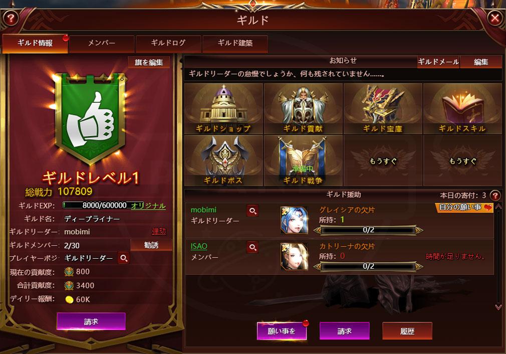 リーグ オブ エンジェルズ3(LoA3)日本 『ギルド』スクリーンショット