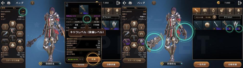 ETERNAL(エターナル) アバター武器を装備させるスクリーンショット