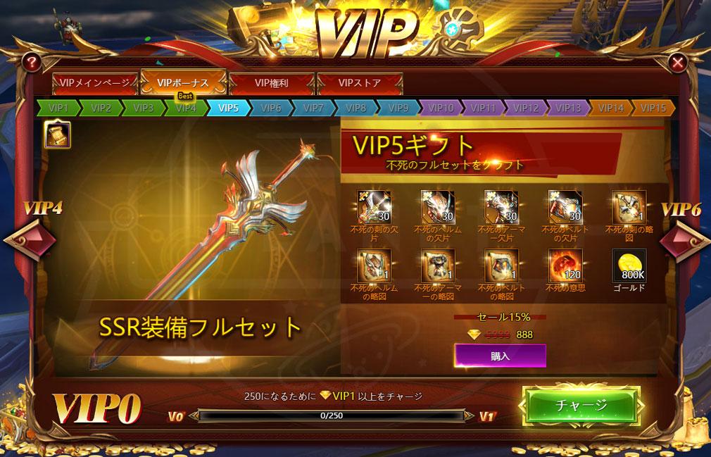 リーグ オブ エンジェルズ3(LoA3)日本 『VIP』レベルアップで恩恵が受けられるスクリーンショット