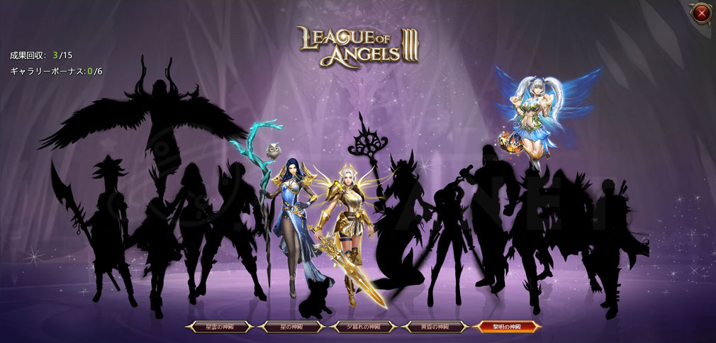 League of Angels3 リーグ オブ エンジェルズ3(LoA3)日本 獲得英雄キャラクターを確認できる『ギャラリー』スクリーンショット