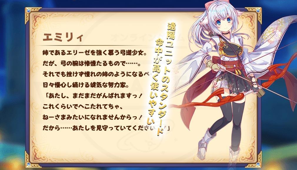 なな姫 戦乙女と守護の騎士 キャラクター『エミリィ』紹介イメージ