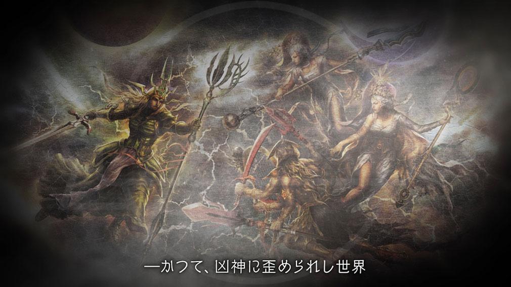 インペリアル サガ エクリプス(Imperial SaGa eclipse)インサガEC 物語紹介イメージ